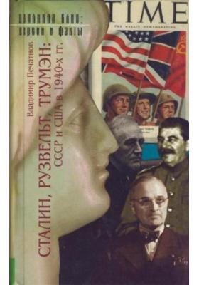 Сталин, Рузвельт, Трумен: СССР и США в 1940-х гг. : Документальные очерки