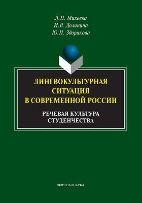 Лингвокультурная ситуация в современной России : речевая культура студенчества: монография