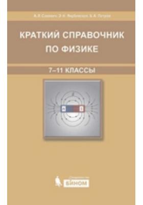 Краткий справочник по физике. 7–11 классы