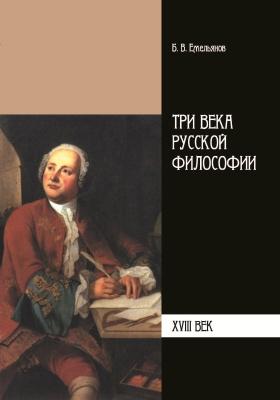 Три века русской философии. XVIII век: учебное пособие