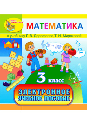 Электронное учебное пособие к учебнику математики Г.В. Дорофеева и Т.Н. Мираковой для 3 класса