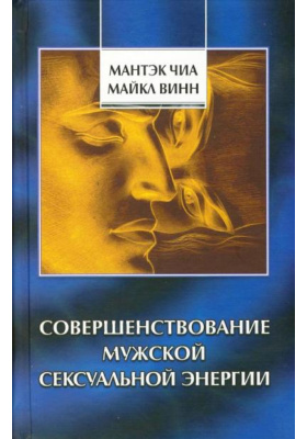 Совершенствование мужской сексуальной энергии = Cultivation of Mail Sexual Energy : 2-е издание, исправленное