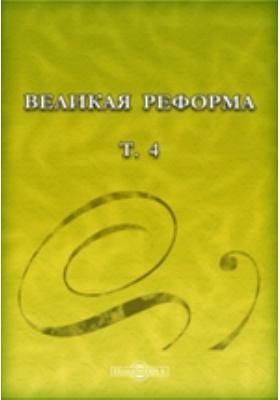 Великая реформа: русское общество и крестьянский вопрос в прошлом и настоящем. Т. 4