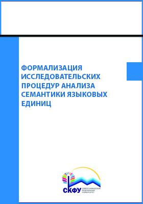 Формализация исследовательских процедур анализа семантики языковых единиц: монография