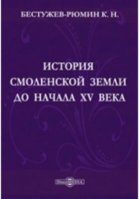 История Смоленской земли до начала XV века
