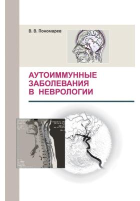 Аутоиммунные заболевания в неврологии