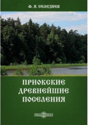 Приокские древнейшие поселения
