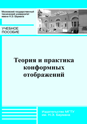 Теория и практика конформных отображений: учебное пособие