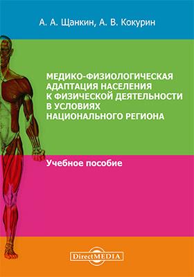 Медико-физиологическая адаптация населения к физической деятельности в условиях национального региона: учебное пособие