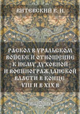 Раскол в Уральском войске и отношение к нему духовной и военногражданской власти в конце XVIII и в XIX в