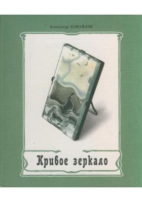 Кривое зеркало : Книга пародии и шаржа
