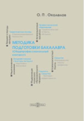 Методика подготовки бакалавра : (Общепрофессиональный контекст): учебное пособие