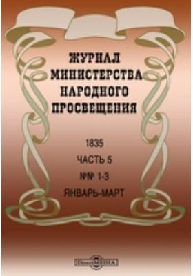 Журнал Министерства Народного Просвещения. 1835. №№ 1-3, Январь-март, Ч. 5
