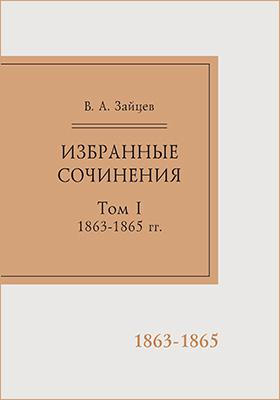 Избранные сочинения : в 2 т. Т. 1. 1863–1865 гг