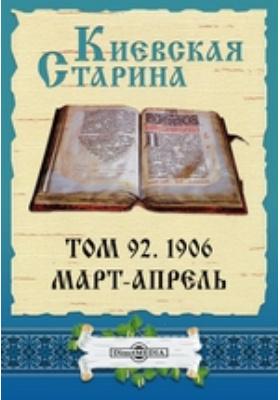 Киевская Старина. 1906. Т. 92, Март-апрель
