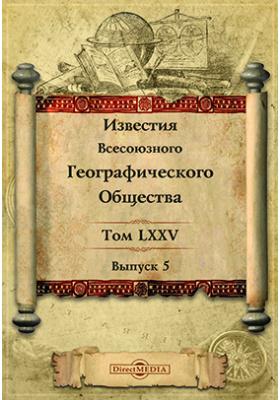 Известия всесоюзного географического общества. 1943. Том 75, вып. 5