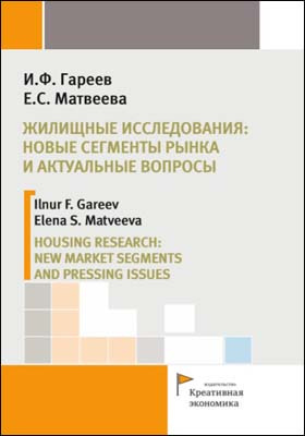 Жилищные исследования : новые сегменты рынка и актуальные вопросы = Housing studies: new market segments and actual issues: монография