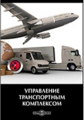 Управление транспортным комплексом: сборник статей