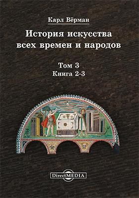 История искусства всех времен и народов. Т. 3, кн. 2-3. Искусство XVI-XIX столетий