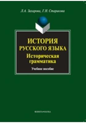 История русского языка : историческая грамматика: учебное пособие