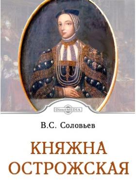 Княжна Острожская: художественная литература