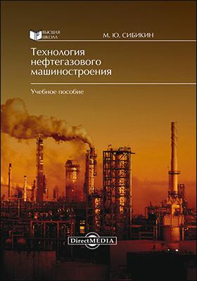Технология нефтегазового машиностроения: учебное пособие