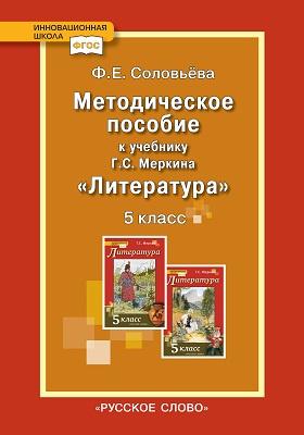 Методическое пособие к учебнику Г.С. Меркина «Литература» для 5 класса общеобразовательных организаций: методическое пособие