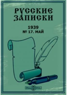 Русские записки. 1939. № 17, Май