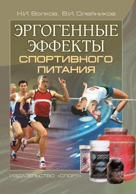 Эргогенные эффекты спортивного питания : научно-методические рекомендации для тренеров и спортивных врачей