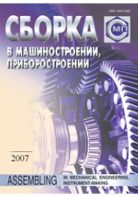 Сборка в машиностроении, приборостроении. 2007. № 1-12