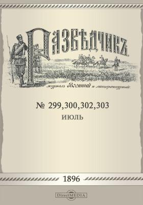 Разведчик: журнал. 1896. №№ 299, 300, 302, 303, Июль