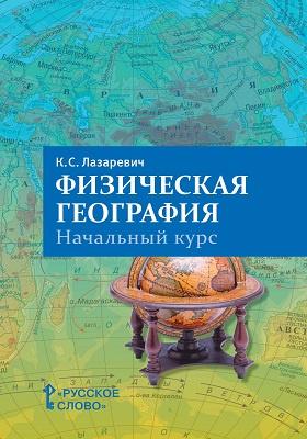 Физическая география : начальный курс: пособие для учителя