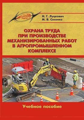 Охрана труда при производстве механизированных работ в агропромышленном комплексе: учебное пособие