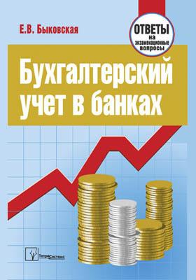 Бухгалтерский учет в банках : ответы на экзаменационные вопросы: самоучитель