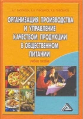 Организация производства и управление качеством продукции в общественном питании: учебное пособие