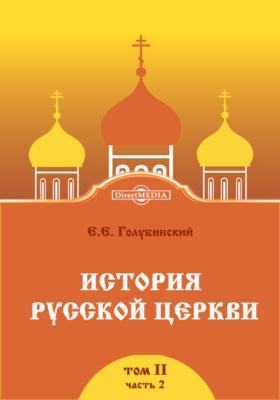 История Русской Церкви: монография. Том II, Ч. II