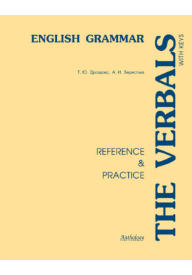 The Verbals. English Grammar. Reference & Practice