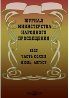 Журнал Министерства Народного Просвещения: журнал. 1882. Июль-август, Ч. 222
