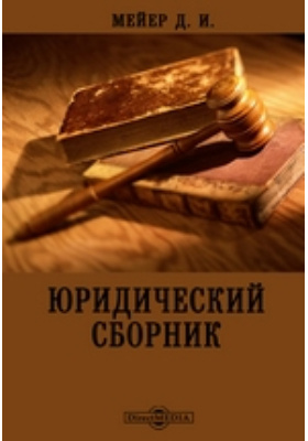 Юридический сборник