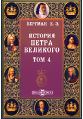 История Петра Великого. Т. 4
