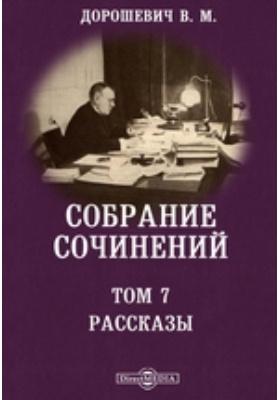 Собрание сочинений. Т. 7. Рассказы