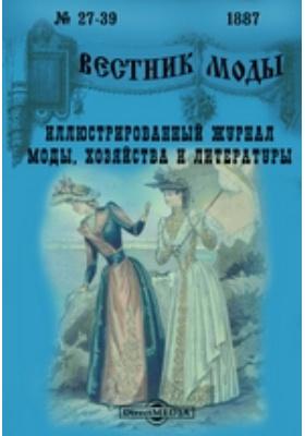 Вестник моды. 1887. № 27-39