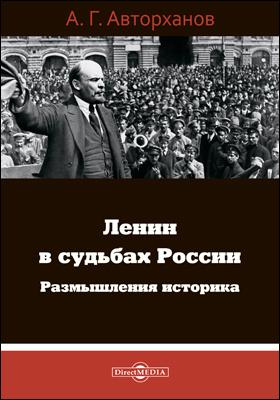 Ленин в судьбах России : размышления историка: публицистика