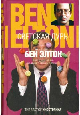 Светская дурь = High Society : Роман