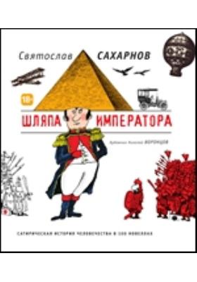 Шляпа императора. Cатирическая история человечества в 100 новеллах