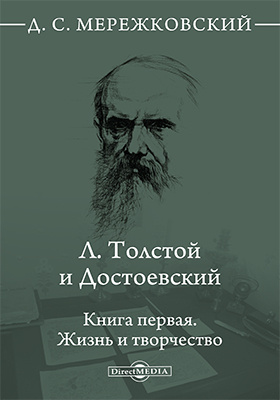Л. Толстой и Достоевский. Кн. 1. Жизнь и творчество