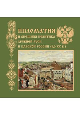 Дипломатия и внешняя политика Древней Руси и царской России (до ХХ в.)