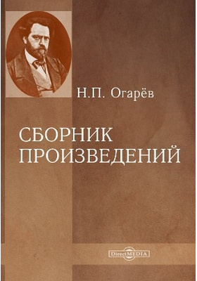 Сборник произведений: художественная литература