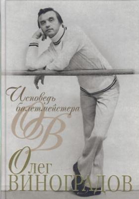 Исповедь балетмейстера
