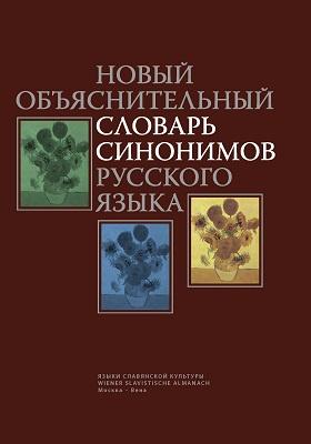 Новый объяснительный словарь синонимов русского языка: словари